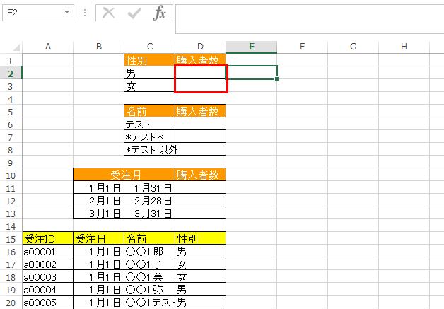 数 カウント データ エクセル