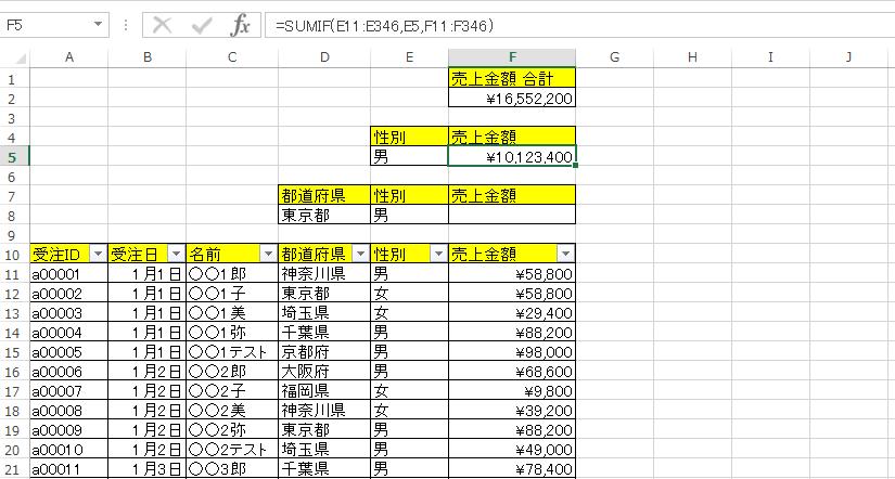 Excel goukei jouken2