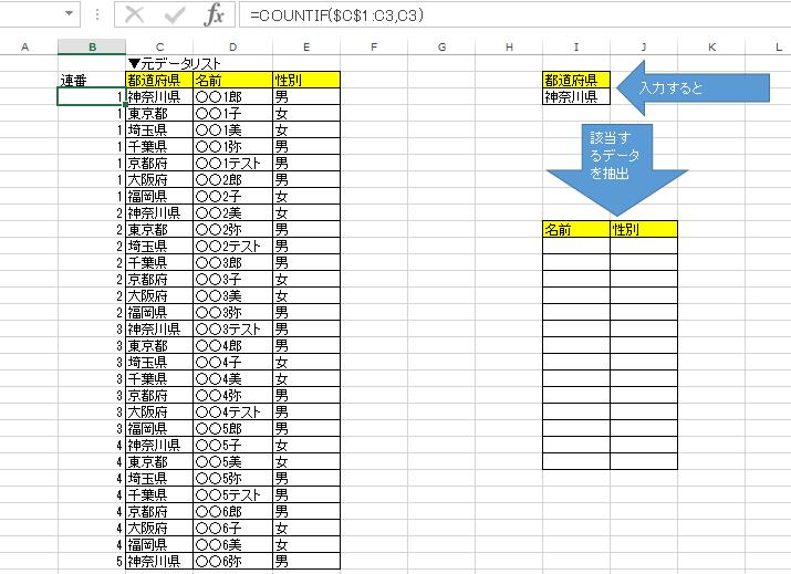 Vlookup 複数 該当 【Excel】VLOOKUPで複数抽出【INDEX+MATCHも可】