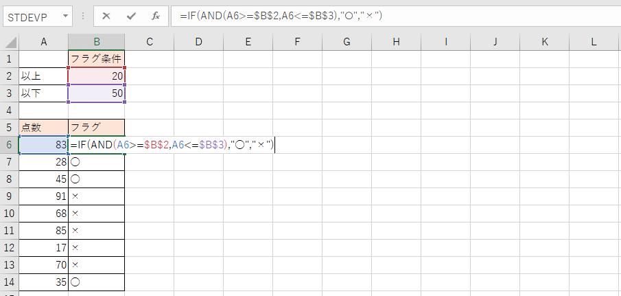 エクセルで以上・以下の条件を指定し、判定や集計を行う方法