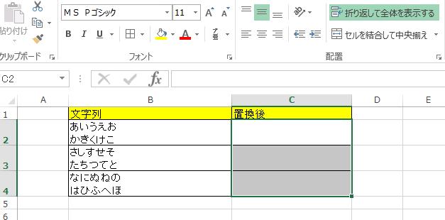 Excelで改行を削除 置換 して消す方法 実はsubstitute関数でも