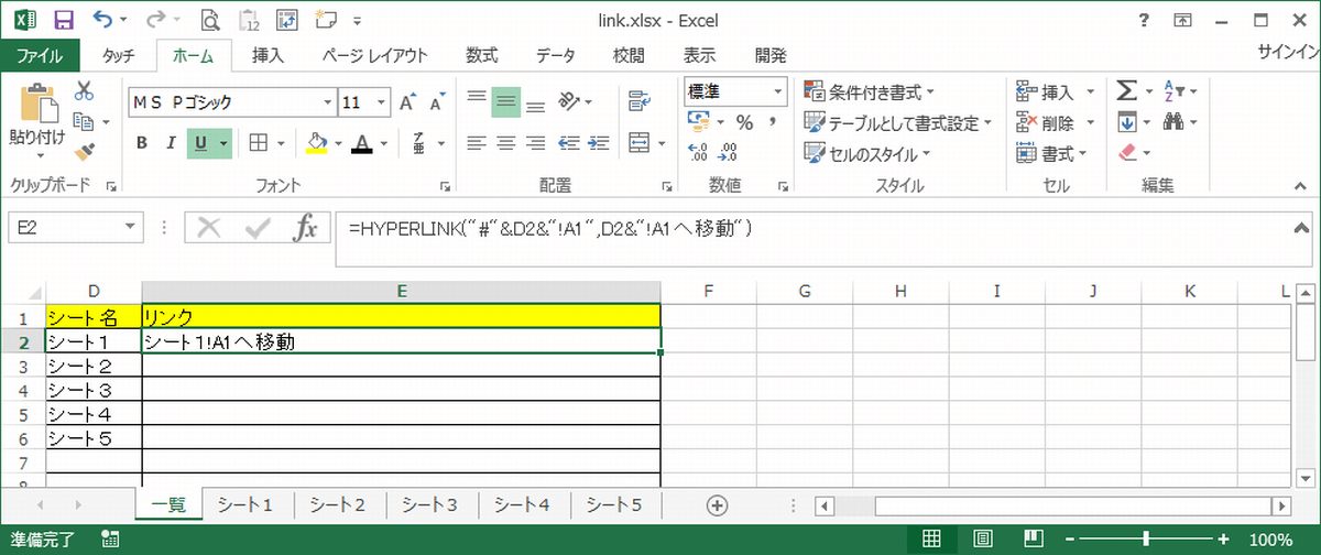 EXCEL リンク2