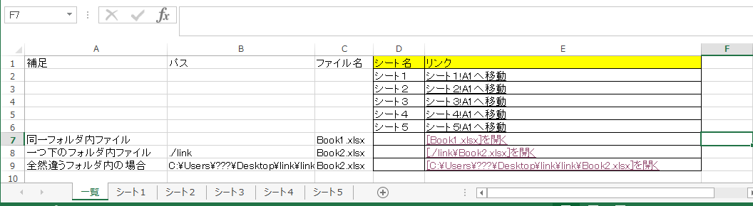 EXCEL リンク6