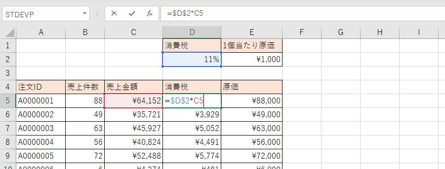 計算 エクセル セル 固定