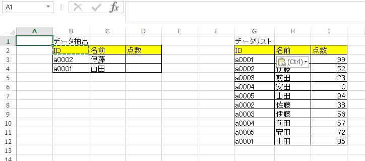 VLOOKUPを複数条件/2つの条件を検索値にする方法