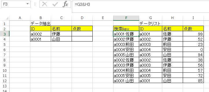 Vlookup 複数 該当 【Excel】VLOOKUP関数で一致した複数の項目を抽出する方法