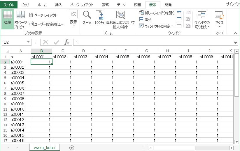 固定 複数 ウィンドウ 枠 の エクセル